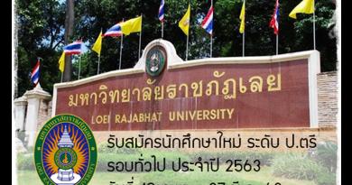 การรับสมัครนักศึกษาใหม่ ระดับปริญญาตรี ภาคปกติ (ประเภททั่วไป) ประจำปีการศึกษา 2563